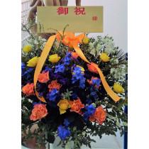 御祝用スタンド花(ブルー・オレンジ系)