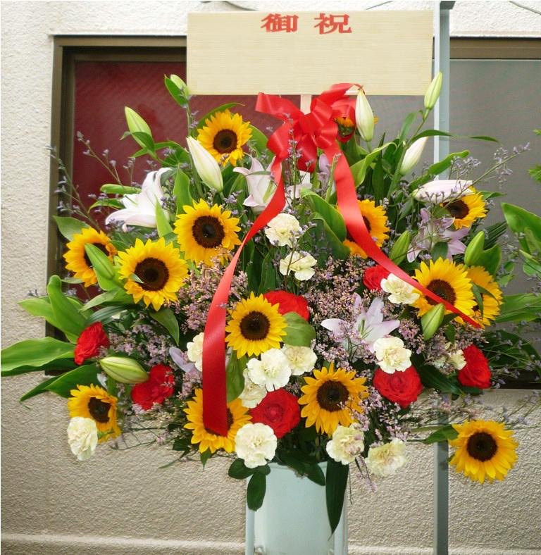 御祝い用スタンド花(ひまわり1段)